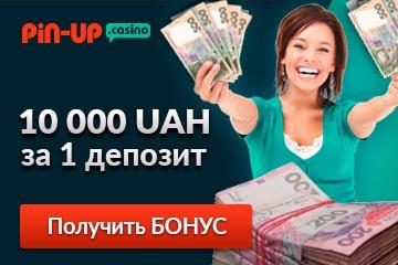 онлайн казино Пин Ап Украина